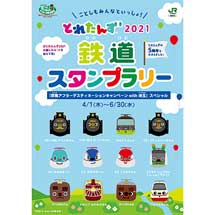 JR東日本「とれたんず2021 鉄道スタンプラリー」開催