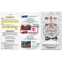 豊橋鉄道で「御乗印&御城印引換券付き 渥美線・市内線共通1日乗車券」を発売