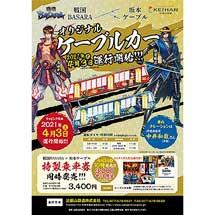 比叡山鉄道,「戦国BASARA」ラッピング列車を4月3日から運転〜特製乗車券も発売〜