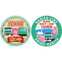 成田線(我孫子駅~成田駅間)開業120周年記念事業を実施
