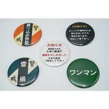 大井川鐵道 ONLINE SHOP「変な缶バッジ」をオープン
