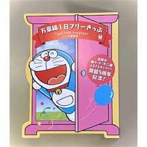 「高岡市 藤子・F・不二雄ふるさとギャラリー」開館5周年を記念した「万葉線1日フリーきっぷ」を発売