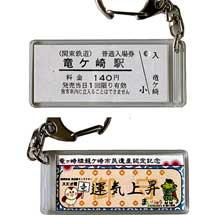 関東鉄道,龍ケ崎市民遺産説明看板設置記念で「運気上昇!入場券お守り」を発売