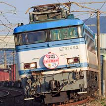 EF81 452に「交通安全運動」ヘッドマーク