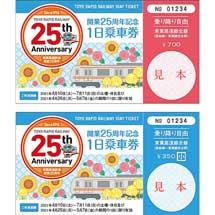 東葉高速鉄道「開業25周年記念1日乗車券」を発売
