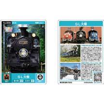 東武,SL「大樹」の「LOGet!CARD」配布
