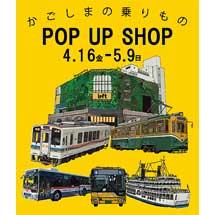 4月16日〜5月9日鹿児島ロフトで『「かごしまの乗りもの」POP UP SHOP』開催