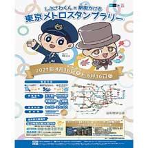 4月16日〜5月16日東京メトロ「しぶさわくん×駅街かける 東京メトロスタンプラリー」開催