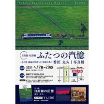 4月17日〜20日番匠克久写真展「日高線 札沼線 ふたつの汽憶」開催