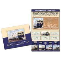 山陽電鉄,『復刻ツートンカラー「3030号」さよなら記念入場券セット』など発売