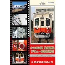 関東鉄道「キハ2400形復刻塗装デビュー記念乗車券」発売