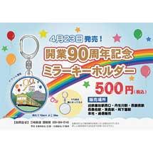 三岐鉄道,「開業90周年記念 ミラーキーホルダー」発売