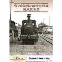 関東鉄道「竜ヶ崎線龍ケ崎市民遺産認定記念券」発売