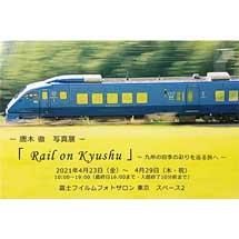4月24日〜29日唐木徹写真展「Rail on Kyushu ~九州の四季の彩りを巡る旅へ~」開催