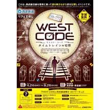 4月24日〜9月26日西武,謎解き宝探しイベント「WEST CODE タイムトレインの切符」実施