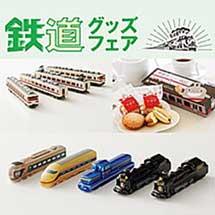 4月24日〜5月5日東武百貨店池袋店で「鉄道グッズフェア」開催