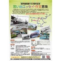 上田電鉄「別所線開業100周年記念 思い出エッセイ・作文」を募集