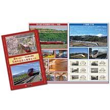 富士急行,「富士山ビュー特急5周年記念入場券セット」など発売