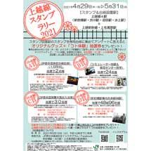 JR東日本「上越線スタンプラリー2021」開催