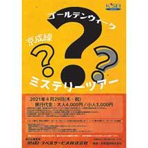 4月29日催行京成トラベル「ゴールデンウィーク 京成線ミステリーツアー」の参加者募集