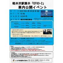 4月29日しなの鉄道『軽井沢駅展示「EF63-2」車内公開イベント』開催