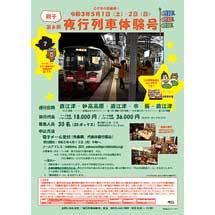 5月1日出発えちごトキめき鉄道,「第6回 親子夜行列車体験号」を運転