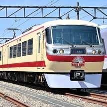 5月1日・2日・15日・16日・29日西武,10000系「レッドアロークラシック」を臨時特急列車として運転