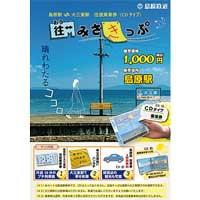 島原鉄道「おうみさきっぷ」発売