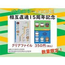 「JR東日本—東武鉄道相互直通15周年記念クリアファイル」などを発売