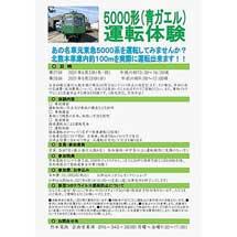 5月3日・23日熊本電鉄「第27回・第28回 5000形(通称:青ガエル)運転体験」開催