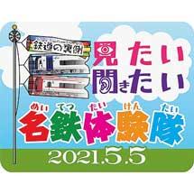 5月5日開催名鉄,犬山検査場で「鉄道の裏側 見たい 聞きたい 名鉄体験隊」開催