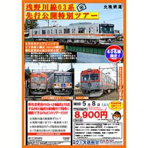 5月8日催行北陸鉄道,「浅野川線03系先行公開特別ツアー」の参加者募集