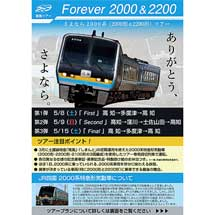 5月8日・9日・15日出発JR四国,募集形企画旅行「Forever2000&2200」の参加者募集