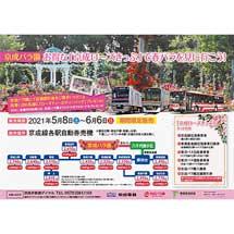 京成・東葉高速鉄道・東洋バス「京成ローズきっぷ」発売