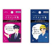 京王,『「イケメン付箋」 京王電鉄オリジナル版』(2種類)を発売