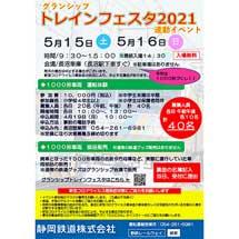 5月15日・16日静岡鉄道長沼車庫で「グランシップトレインフェスタ2021連動イベント」開催