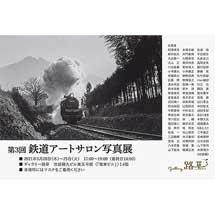 5月20日〜25日蒸機を語る会「第3回鉄道アートサロン写真展」開催