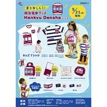 阪急電車グッズ「Hankyu Densha」シリーズの新商品8アイテムを発売