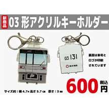 熊本電鉄「03形アクリルキーホルダー」発売