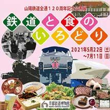 5月22日〜7月11日京都鉄道博物館,山陽鉄道全通120周年記念企画展「鉄道と食のいろどり」を開催