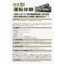 5月23日熊本電鉄「第1回 03形運転体験」開催