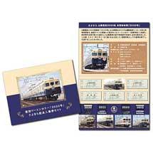 山陽電鉄,『復刻ツートンカラー「3030号」さよなら記念入場券セット』の購入受付を開始