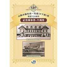JR西日本「山陽本線 厚狭~下関間開業120周年記念乗車券・記念入場券」発売