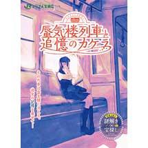 5月28日〜9月30日JR東日本,『列車で巡る 謎解き×宝探し「蜃気楼列車と追憶のカケラ」』開催