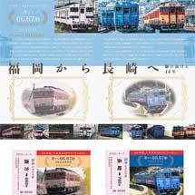 JR九州「キハ66.67形ラストラン特別企画」を実施〜記念乗車券・車両部品を販売,思い出投稿を募集〜