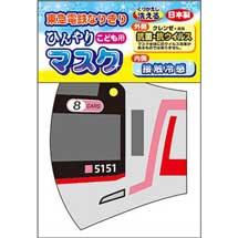「東急電鉄なりきりひんやりマスク(東横線5050系・田園都市線2020系)」発売