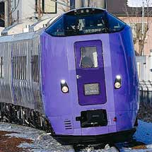 4月24日JR北海道,旭川駅・富良野駅でキハ261系5000番台「ラベンダー」編成を一般公開