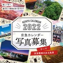 6月1日〜7月4日「京急カレンダー2022」の写真を募集