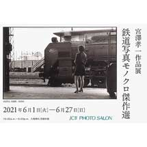 6月1日〜27日宮澤孝一作品展「鉄道写真モノクロ傑作選」開催