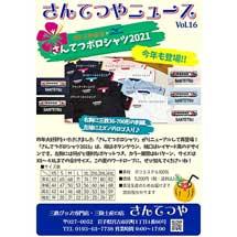 ミズノ×三陸鉄道コラボ商品「さんてつポロシャツ2021」発売